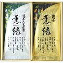 三盛物産 (薫緑) 八女茶詰合せ YX-10