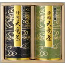 静岡銘茶天竜茶詰合せ煎茶 清緑  tnr25