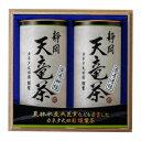 静岡 天竜茶 CLZ-70
