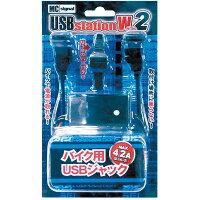 USBステーションダブル2