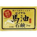ロイヤル馬油石鹸(120g)
