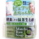 ヨコヤマコーポレーション 酵素エキス入り 抹茶生石鹸 100g