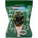 コスモス食品 ネイチャーフューチャー わかめスープ 6.8g