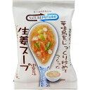 コスモス食品 ネイチャーフューチャー 生姜スープ 10.6g