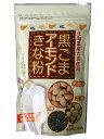 黒ごまアーモンドきな粉(220g)