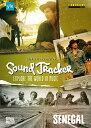 Sami Yaffa: Sound Tracker-explore The World In Music: Senegal