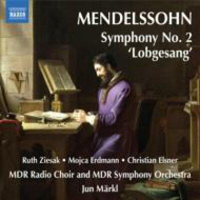 メンデルスゾーン:交響曲 第2番「讃歌」 アルバム 8572294