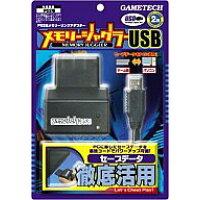 ゲームテック PlayStation2専用 メモリージャグラーUSB