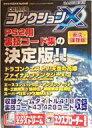 攻略本 PS2 ce特別号 コレクションX 永久保存版