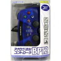 ゲームテック PlayStation2専用 アナログ連射コントローラBPT2 ブルー