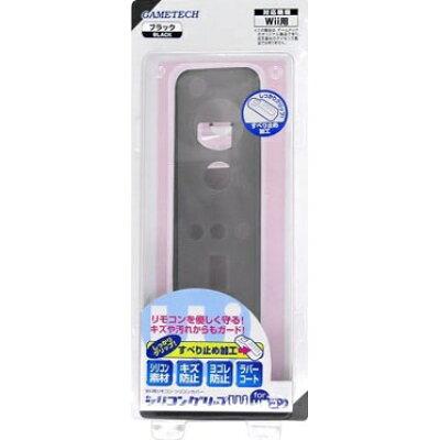 Wii用 コントローラ保護プロテクタ シリコングリップW for リモコン ブラック Nintendo Wii