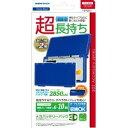 3DS用大容量内蔵バッテリーパック『メガバッテリーパック3D(ディープブルー)』 - ゲームテック