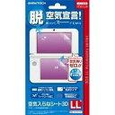 3DS LL用 空気入らなシート3DLL 3WF1401 1512