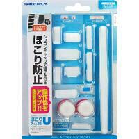 ゲームテック WiiU用 ほこり入れま栓 U ホワイト