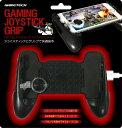 ゲームテック GAMETECH ゲーミング ジョイスティックグリップ SGF2055