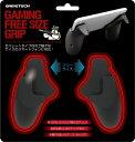ゲームテック GAMETECH ゲーミング フリーサイズグリップ SGF2057