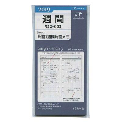 ナローサイズ 片面片面メモ KNOX ノックス システム手帳用リフィル