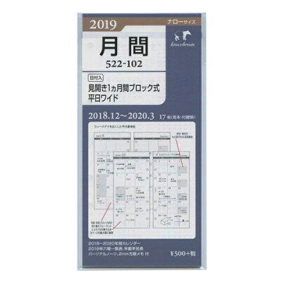 ナローサイズ 見開き 月間ワイド knox ノックス システム手帳用リフィル
