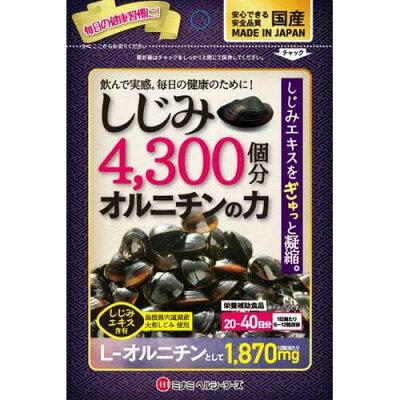しじみ4300コ分オルニチンの力(240粒)
