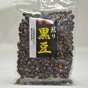 信州物産 国産 煎り黒豆 200g