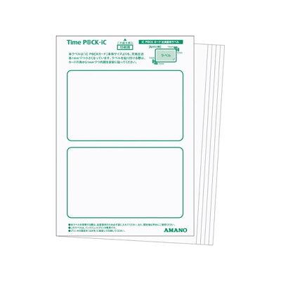 アマノ ICパック カード専用ラベル