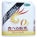 O2食べる酸素