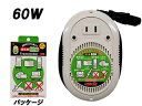 gowell/ゴーウェル CSW-60W トランスレンダー 全世界対応海外旅行用変圧器