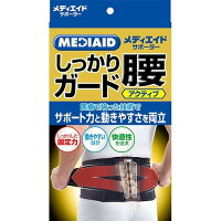 メディエイド しっかりガード腰 アクティブ ブラック L(1枚入)