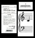 ピアノ 楽譜 バスティン・シリーズ | レッスン 教則 教材 教本 バスティン フラッシュカード 日本語版