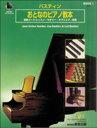 楽譜 バスティン おとなのピアノ教本 1 KP1BJ 初級コース・レッスン・セオリー・テクニック・初見