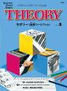 楽譜 バスティン・ピアノ・ベーシックス セオリー 楽典ワークブック レベル 2 改訂版 JWP207