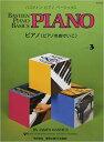 楽譜 バスティン・ピアノ・ベーシックス ピアノのおけいこ レベル 3 WP203J