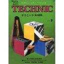楽譜 バスティン・ピアノ・ベーシックス テクニック 指の練習 レベル 3 WP218J