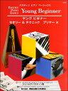 楽譜 ヤング ビギナー セオリー&テクニック プリマー A WP232J バスティン・ピアノ・ベーシックス