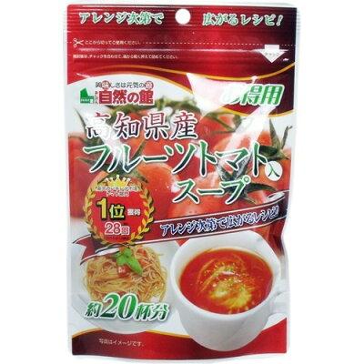 高知県産フルーツトマトスープ(160g)