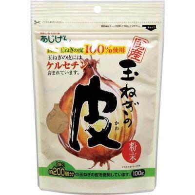 玉ねぎの皮 粉末(100g)