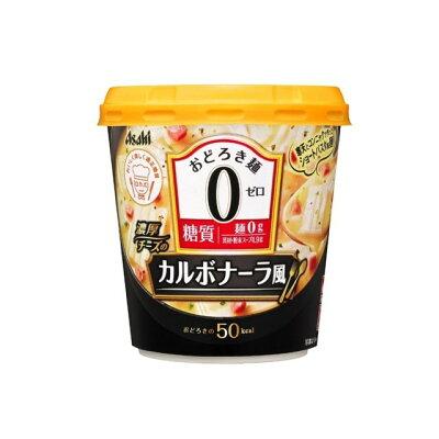 アサヒ おどろき麺0 濃厚チーズのカルボナーラ風 14.6g