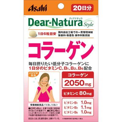 ディアナチュラスタイル コラーゲン 20日分(120粒)