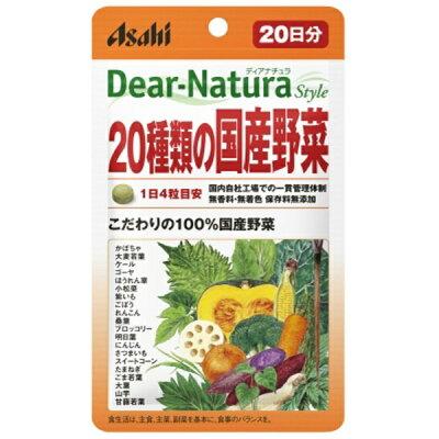 ディアナチュラスタイル 20種類の国産野菜 20日分(80粒)
