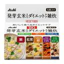 リセットボディ 発芽玄米入りダイエットケア雑炊 5食セット(1セット)