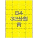 中川製作所 マルチPOP用紙 B4 32分割 1000枚/ 箱 黄 0000-302-B4Y1