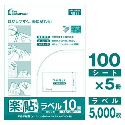 中川製作所 楽貼ラベル 10面 A4 UPRL10A-500