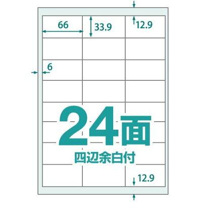 中川製作所 楽貼ラベル 24面 UPRL24B-500