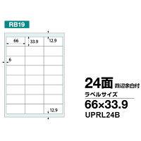 楽貼ラベル 24面 四辺余白付 UPRL24B-100