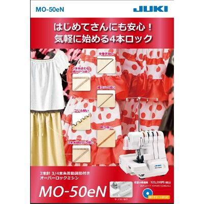 juki ジューキ ロックミシン mo-50e 針 糸ロックミシンミシン本体