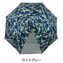 アテイン KIDS用透明窓付ジャンプ傘 グラスファイバー骨使用 親骨55cm 迷彩柄 黒×ライトグレー 1254
