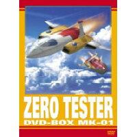 ゼロテスター DVD-BOX Mk-01/DVD/BIBA-9052