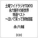 土曜ワイドラジオTOKYO 永六輔その新世界 特選ベスト~泣いて笑って旅物語篇~/CD/TBSP-0001