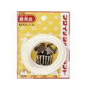 福井金属工芸 F-0138 丸ひもセット4mm 2m