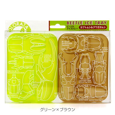 シリコン製 ビートル アイストレー カブトムシ&クワガタムシ